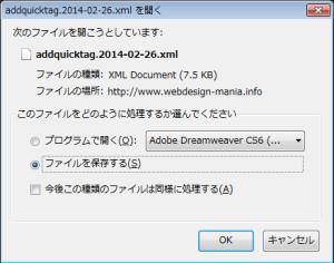 エクスポートファイルのダウンロード