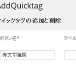 記事投稿時のタグ補完用プラグイン「AddQuicktag」のインストール