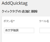 AddQuickTagプラグイン