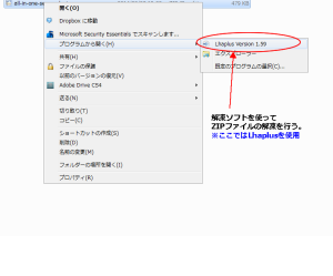 圧縮ファイルを解凍