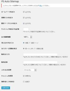 PsAutoSitemap設定画面1