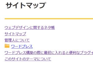 サイトマップ公開画面