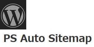 PS Auto Sitemapプラグインのインストール