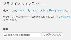 GoogleXMLSitemapプラグインの検索