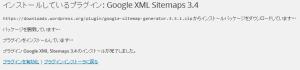 GoogleXMLSitemapプラグインをインストール中