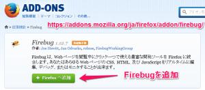FireBugのインストール