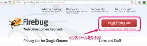 GoogleChrome用FireBugページ