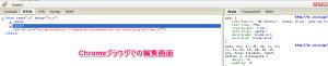 Chromeの編集画面