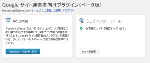 Adsenseとウェブマスターツールのログイン画面