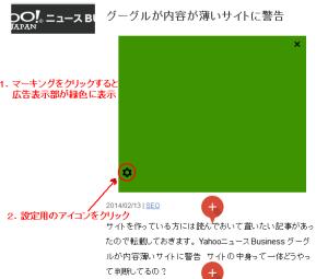広告部分が緑色に表示