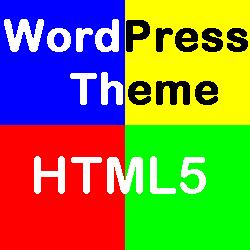 ワードプレスのHTML5対応ブランクテーマ
