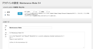 Maintenance Modeの設定画面