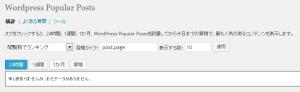 Popular Postsをインストール後の画面