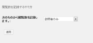 Popular Posts設定画面3