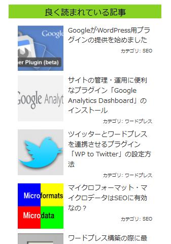 Popular Postsの表示画面