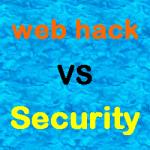 今更ながら、ワードプレスで行っておくべきセキュリティ対策6つ プラスα