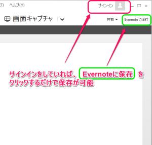 Evernoteに保存