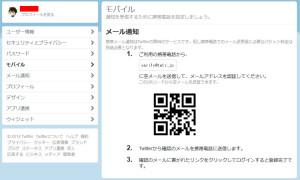 モバイル設定画面