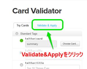 Validate&Applyタブをクリック