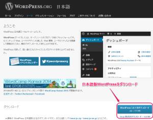 WordPress日本語版をダウンロード