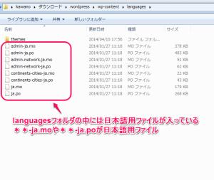 日本語用ファイルの確認