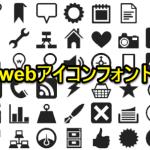2014年春 お勧めのウェブアイコンフォント(web icon fonts)2種類!