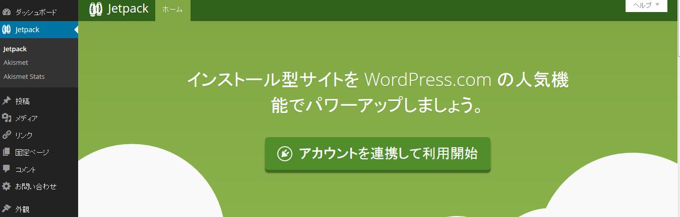 ワードプレスとGoogle+を連携させるプラグイン「JetPack」の設定方法