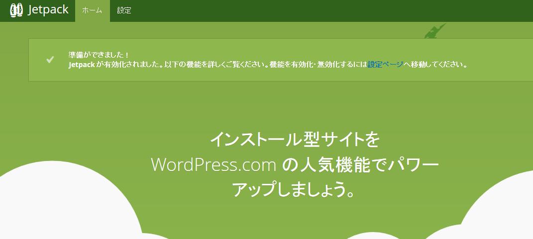 アクセス解析ツールとして優秀なワードプレスプラグイン「Jetpack」