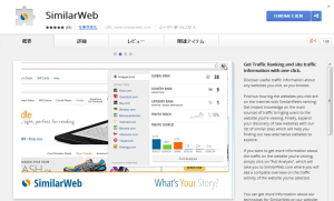 SimilarWeb Chrome版