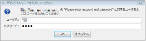 ブラウザのBASIC認証画面
