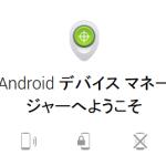悪用厳禁!Android端末の居場所が特定できるAndroidデバイスマネージャー