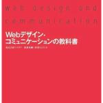 「Webデザイン・コミュニケーションの教科書」を読んで