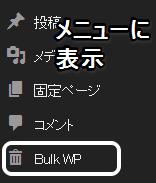 Bulk WP