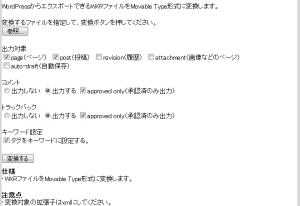 データ変換ツール「WxrToMt」