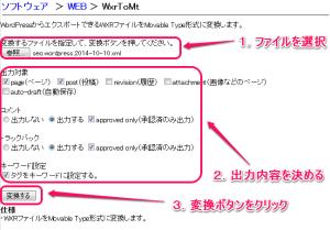 WXRファイルを選択