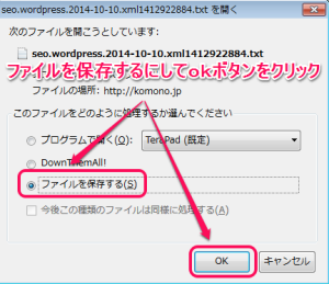MT形式ファイルのダウンロード