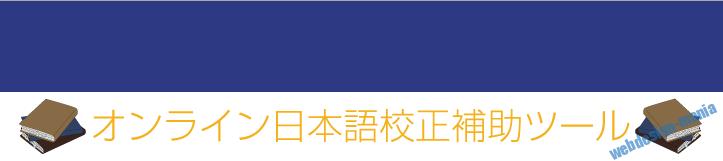 これは便利!オンラインで出来る日本語校正補助ツール!