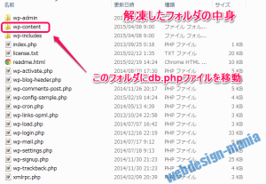 db.phpを移動