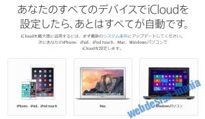 iCloudのインストール