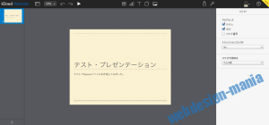 Keynoteファイル