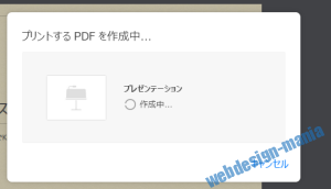 PDF作成中