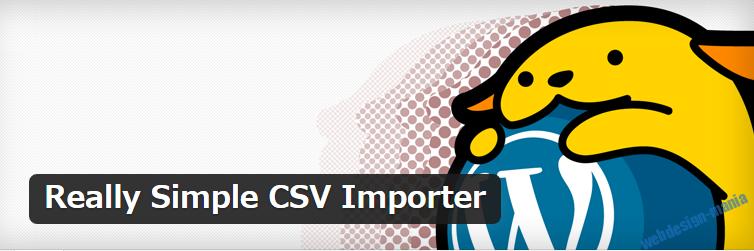 CSVデータを簡単にインポート出来るプラグイン「Really Simple CSV Importer」を使用する際のポイント