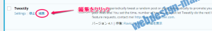 tweetily編集ボタン
