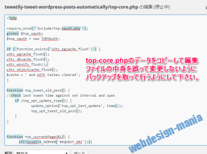 top-core.phpファイルの中身が表示