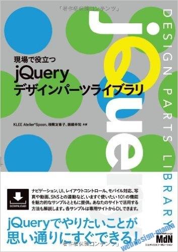 初心者から中級・上級者まで使えるjQueryに関するオススメ書籍2冊
