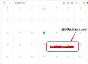 カレンダーに祝日が表示