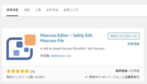Htaccess Editor