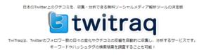 日本のTwitter上のクチコミを、収集・分析できる無料ソーシャルメディア解析ツール・twiraq