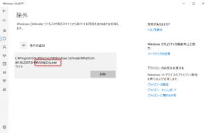「MsMpEng.exe」ファイルが選択