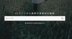 無料画像検索ツールにキーワード入力
